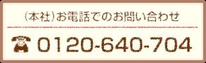 (本社)お電話でのお問い合わせ 0120-640-704